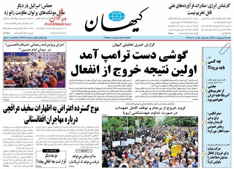 مانشيت طهران: ترامب ينتظر اتصال إيران والحرس الثوري لا يريد التفاوض 8