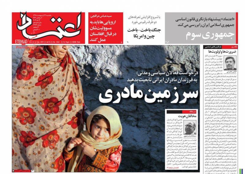 مانشيت طهران: هاتف ترامب بيد بولتون وأزمة الورق تهدد الصحافة 7