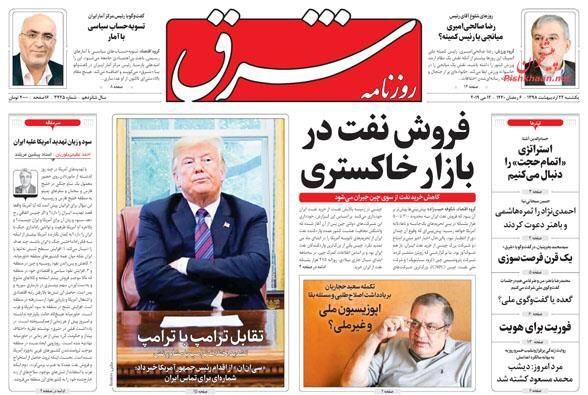 مانشيت طهران: هاتف ترامب بيد بولتون وأزمة الورق تهدد الصحافة 6