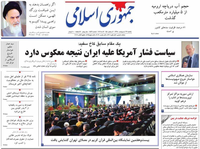 مانشيت طهران: هاتف ترامب بيد بولتون وأزمة الورق تهدد الصحافة 5