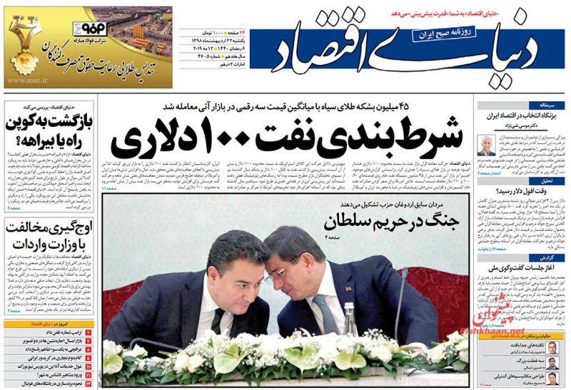 مانشيت طهران: هاتف ترامب بيد بولتون وأزمة الورق تهدد الصحافة 4
