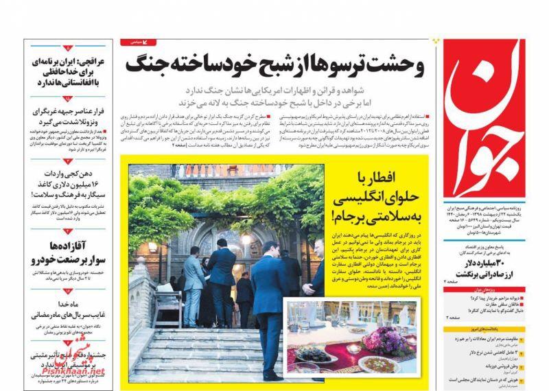 مانشيت طهران: هاتف ترامب بيد بولتون وأزمة الورق تهدد الصحافة 8