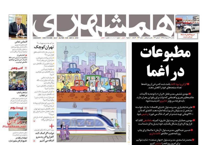 مانشيت طهران: هاتف ترامب بيد بولتون وأزمة الورق تهدد الصحافة 3