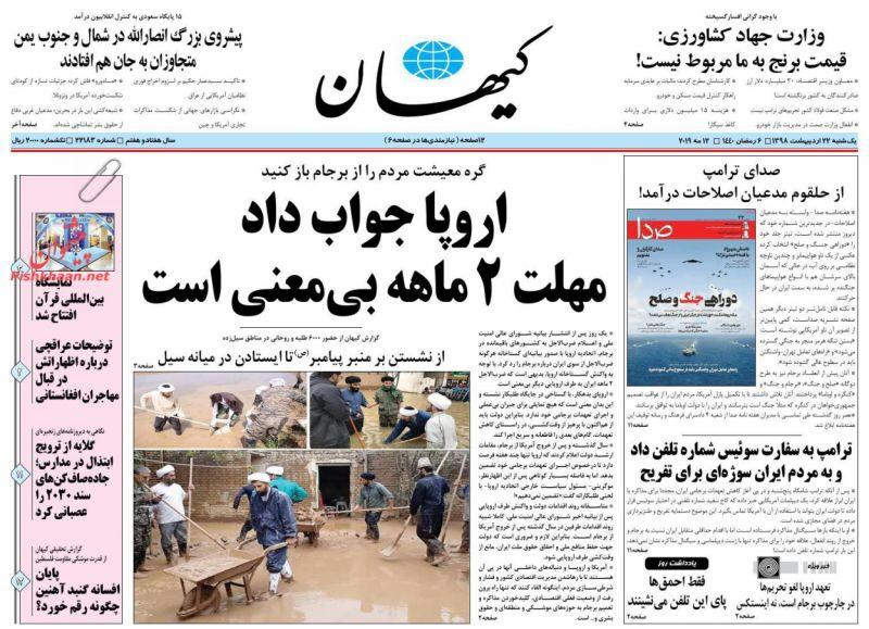 مانشيت طهران: هاتف ترامب بيد بولتون وأزمة الورق تهدد الصحافة 2