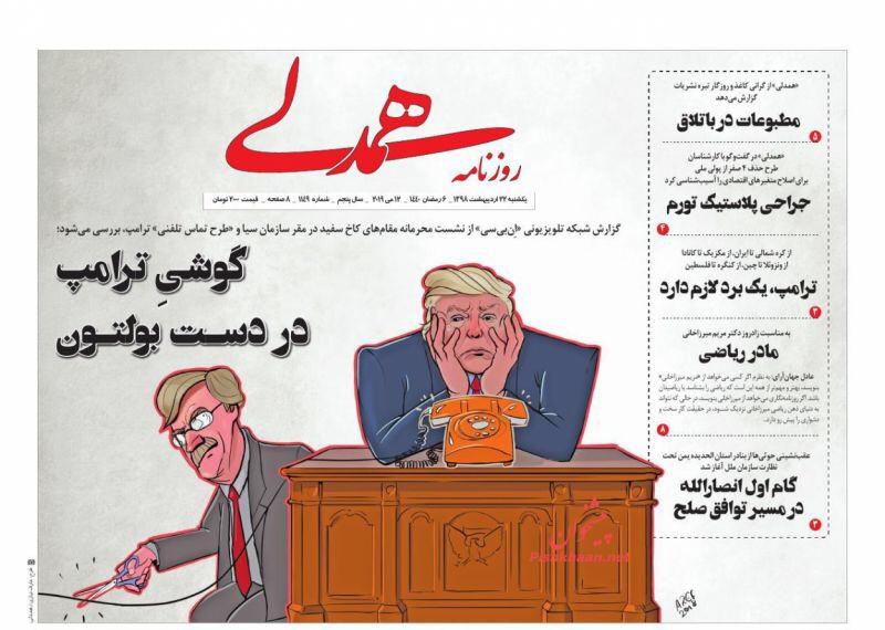 مانشيت طهران: هاتف ترامب بيد بولتون وأزمة الورق تهدد الصحافة 1