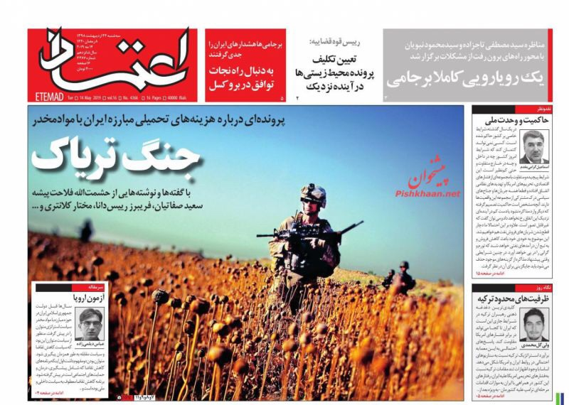مانشيت طهران: جاسوس طهران يستهدف المشاهير وترامب غير قابل للثقة 5