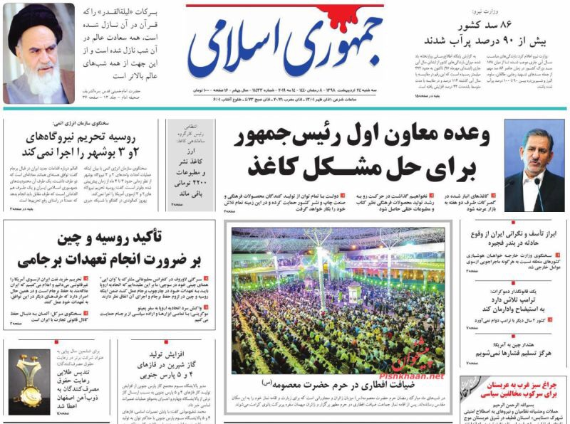مانشيت طهران: جاسوس طهران يستهدف المشاهير وترامب غير قابل للثقة 6