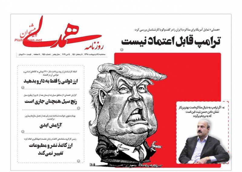 مانشيت طهران: جاسوس طهران يستهدف المشاهير وترامب غير قابل للثقة 4