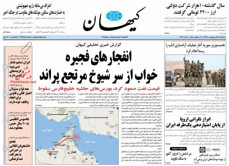 مانشيت طهران: جاسوس طهران يستهدف المشاهير وترامب غير قابل للثقة 3