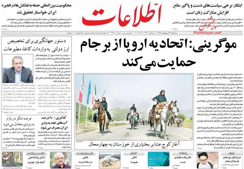 مانشيت طهران: جاسوس طهران يستهدف المشاهير وترامب غير قابل للثقة 2