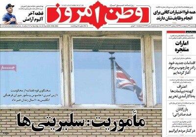 مانشيت طهران: جاسوس طهران يستهدف المشاهير وترامب غير قابل للثقة 1