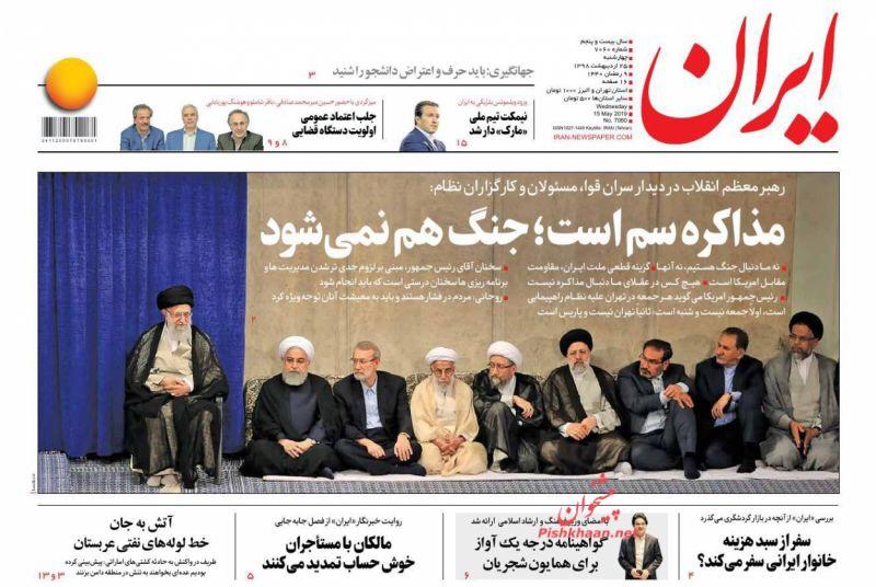 مانشيت طهران: التفاوض سُم ونفط السعودية هدف لعمليات يمنية 1