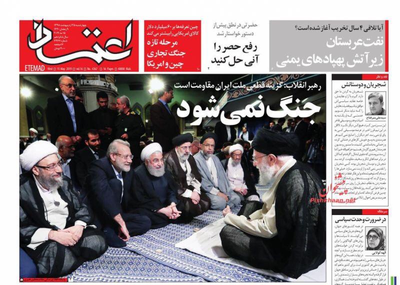مانشيت طهران: التفاوض سُم ونفط السعودية هدف لعمليات يمنية 6