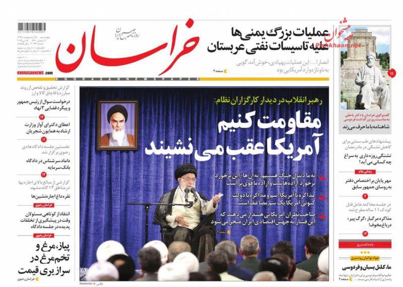 مانشيت طهران: التفاوض سُم ونفط السعودية هدف لعمليات يمنية 5