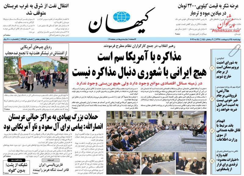 مانشيت طهران: التفاوض سُم ونفط السعودية هدف لعمليات يمنية 3