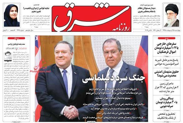 مانشيت طهران: التفاوض سُم ونفط السعودية هدف لعمليات يمنية 2