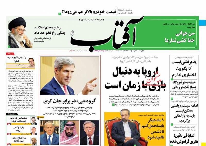 مانشيت طهران: التفاوض سُم ونفط السعودية هدف لعمليات يمنية 4