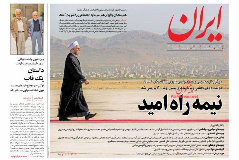 مانشيت طهران: حرب نفسية اميركية جديدة والجيش يتوعد الأعداء 3