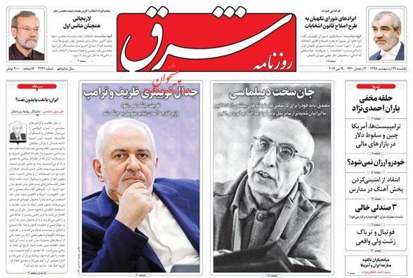 مانشيت طهران: حرب نفسية اميركية جديدة والجيش يتوعد الأعداء 2