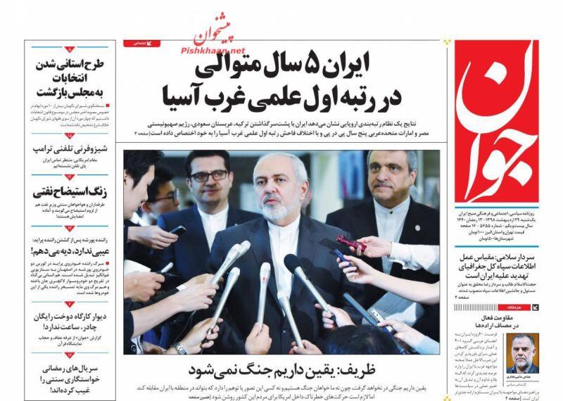 مانشيت طهران: حرب نفسية اميركية جديدة والجيش يتوعد الأعداء 1