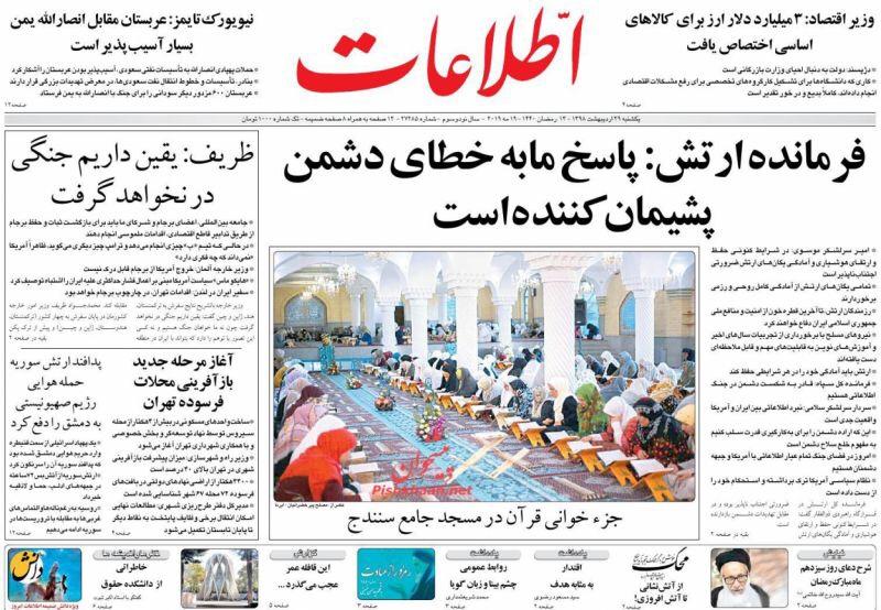مانشيت طهران: حرب نفسية اميركية جديدة والجيش يتوعد الأعداء 4