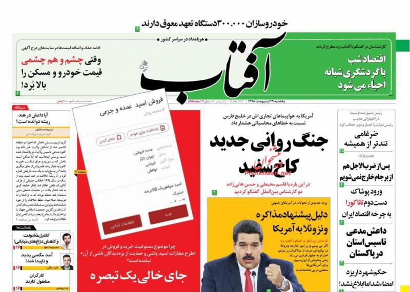 مانشيت طهران: حرب نفسية اميركية جديدة والجيش يتوعد الأعداء 5