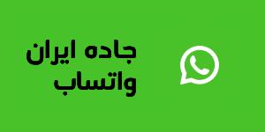 جاده ايران واتساب