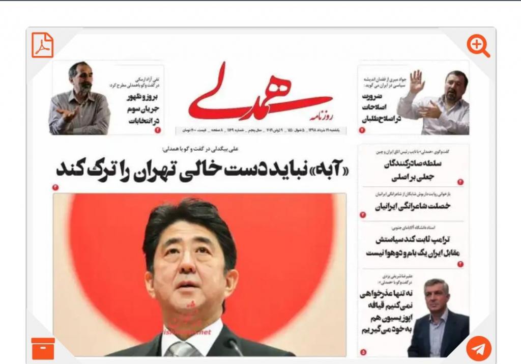 مانشيت طهران: صناعة البتروكيماويات غير قابلة للحظر 1