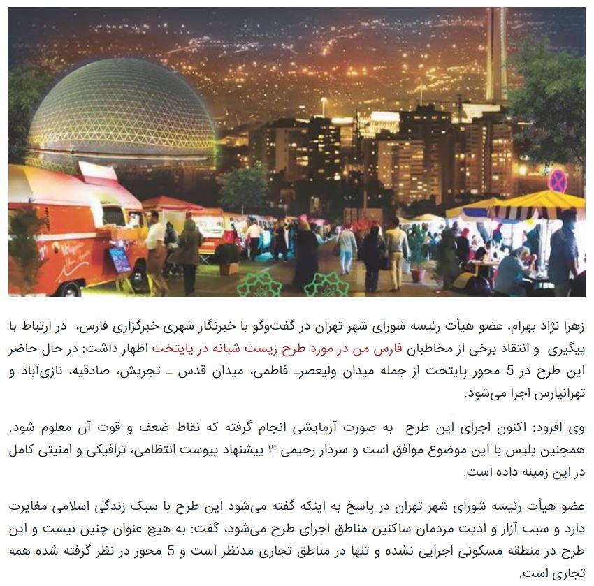 """شباك الأحد: طهران تتعامل مع هواجس """"الحياة الليلية"""" ومشروع """"المنطقة الثقافية"""" 1"""