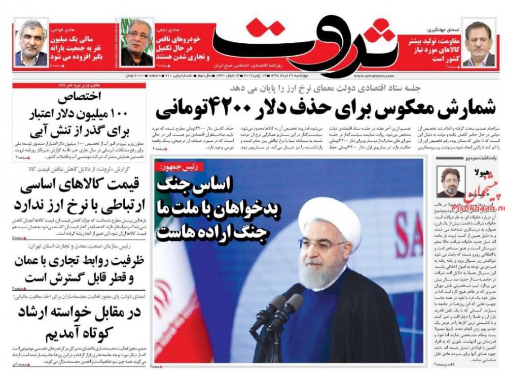 مانشيت إيران: أميركا متهمة بحادثة الناقلات ومحمد مُرسي ضحية الثقة بواشنطن 4
