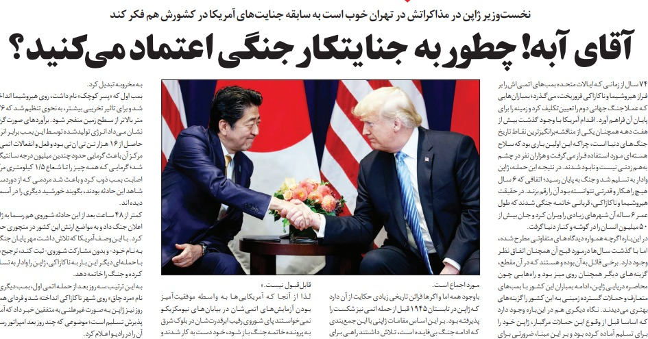 """بين الصفحات الإيرانية: غايات اليابان من زيارة """"آبي"""" و""""زكا"""" أحرج إيران 1"""