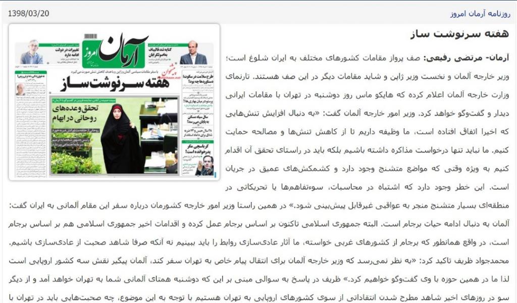 بين الصفحات الإيرانية: زيارات ديبلوماسية لطهران بمهام صعبة 1