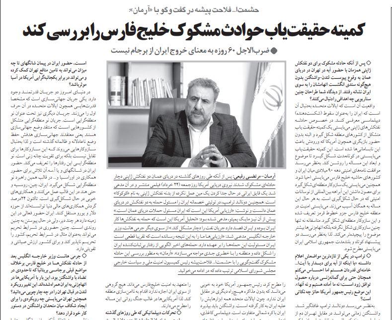 مانشيت إيران: الحرب الأميركية نفسية ولن تصبح عسكرية قبل 2020 5