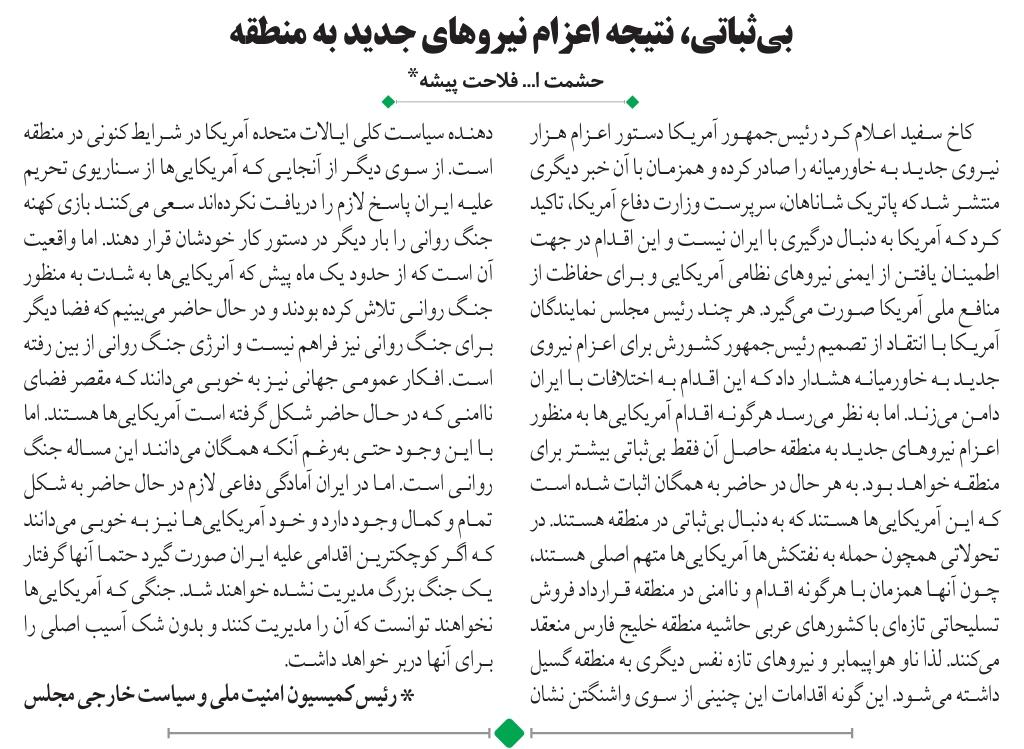 مانشيت إيران: أميركا متهمة بحادثة الناقلات ومحمد مُرسي ضحية الثقة بواشنطن 5