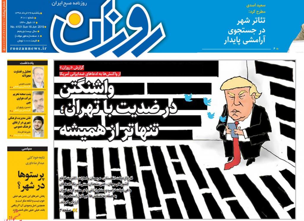 مانشيت إيران: الحرب الأميركية نفسية ولن تصبح عسكرية قبل 2020 1