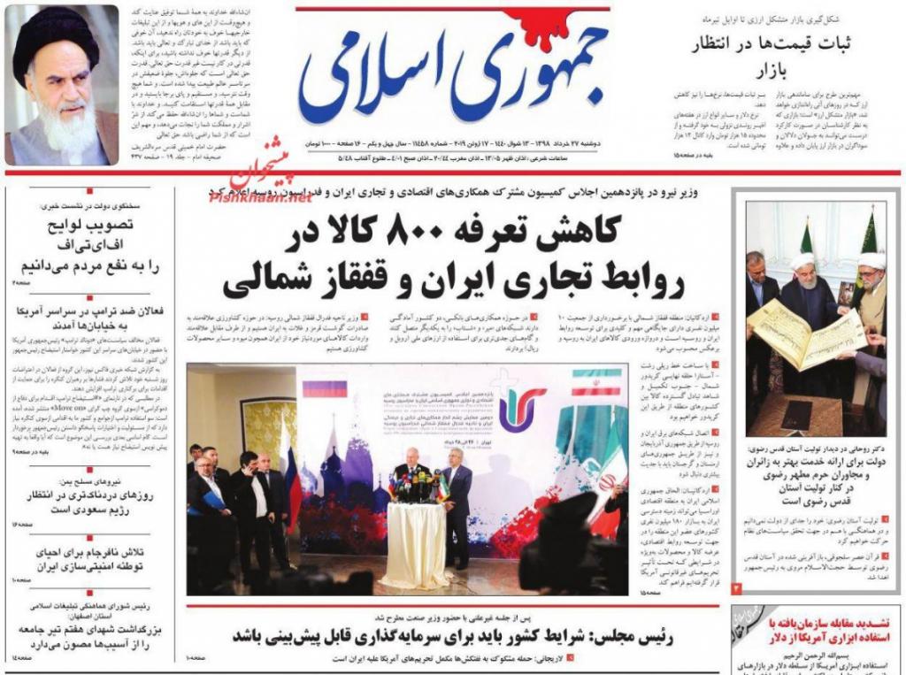 مانشيت إيران: طهران لم تهِن زائرها الياباني... وخصومها ضالعون في حادثة خليج عمان 3
