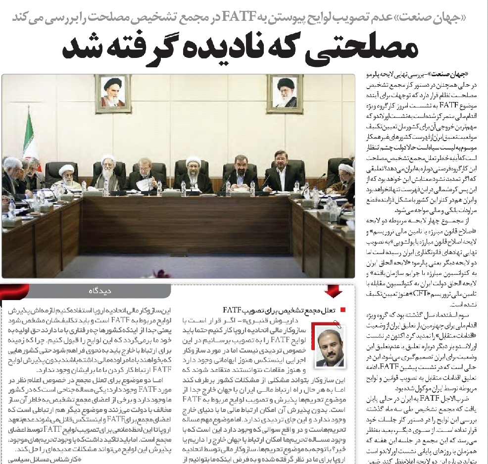 مانشيت إيران: زيارة أوروبية جماعية لإقناع طهران بالتنازل؟ 9