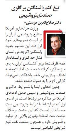 بين الصفحات الإيرانية: عقوبات أميركا تهدد الوساطة اليابانية والمناصب الوزارية في إيران 1
