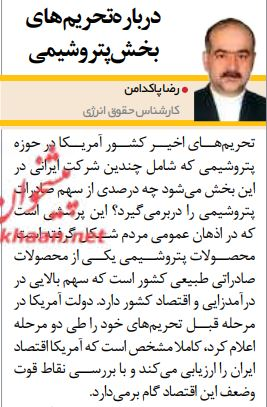 بين الصفحات الإيرانية: عقوبات أميركا تهدد الوساطة اليابانية والمناصب الوزارية في إيران 2