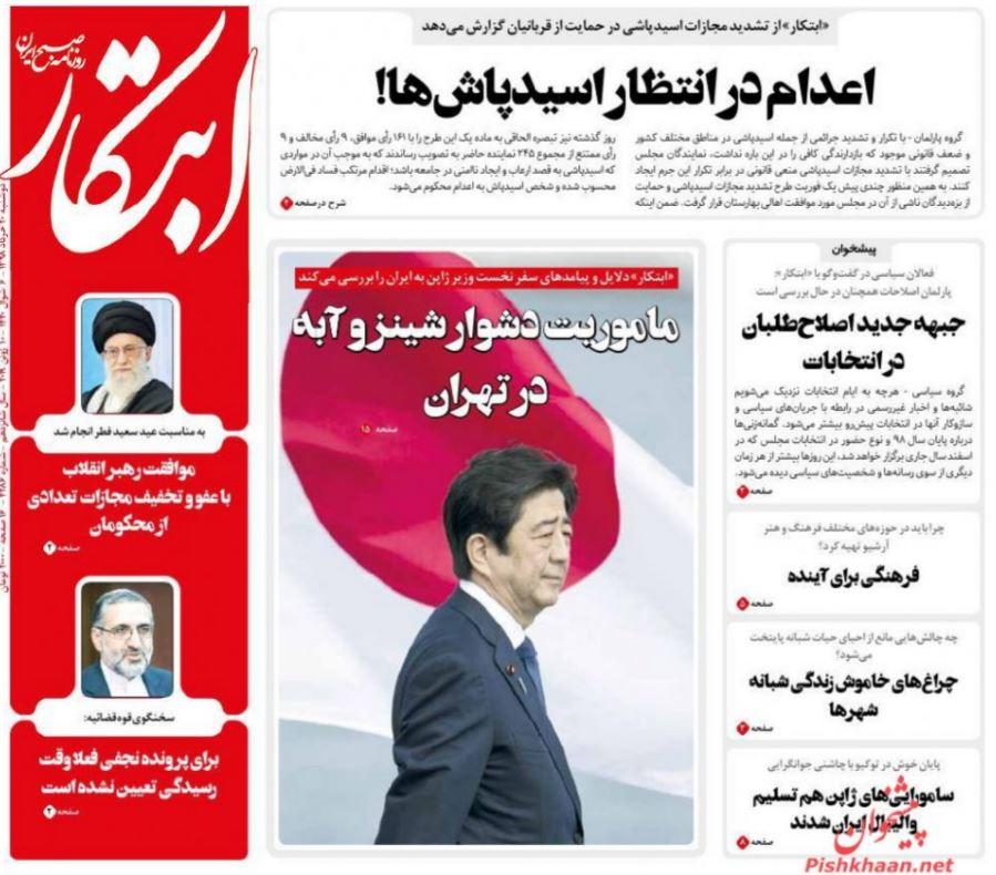 بين الصفحات الإيرانية: زيارات ديبلوماسية لطهران بمهام صعبة 2