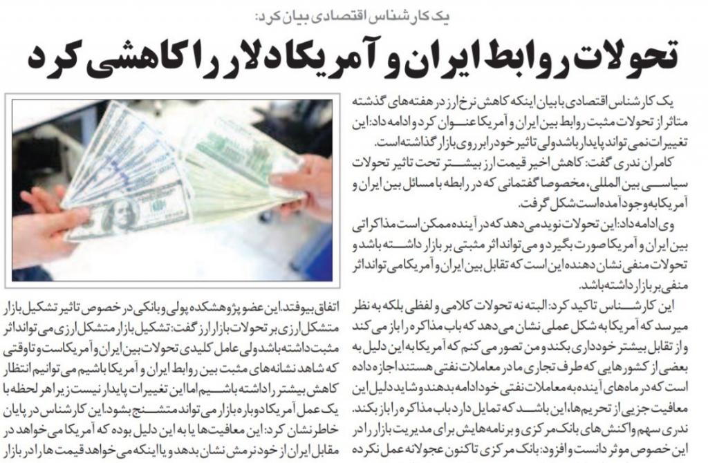 بين الصفحات الإيرانية: تأملات إيرانية بانخفاض التوتر بين طهران وواشنطن 4