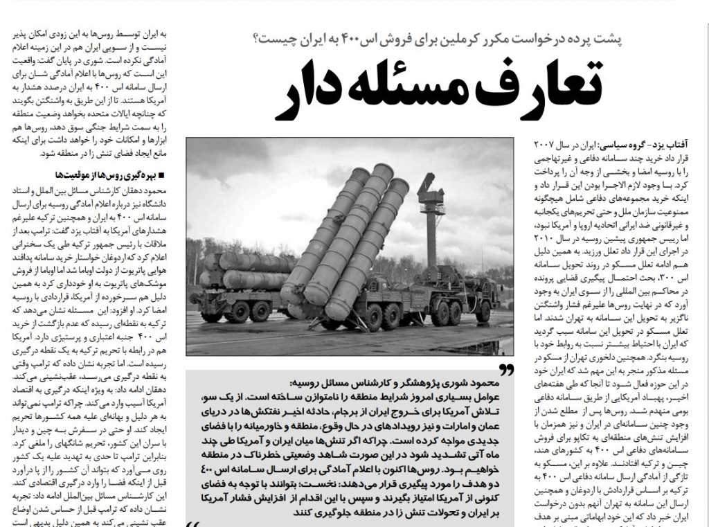 مانشيت إيران: ما هي الأهداف الروسية من عرض موسكو على طهران بيع منظومة S-400 الصاروخية؟ 6