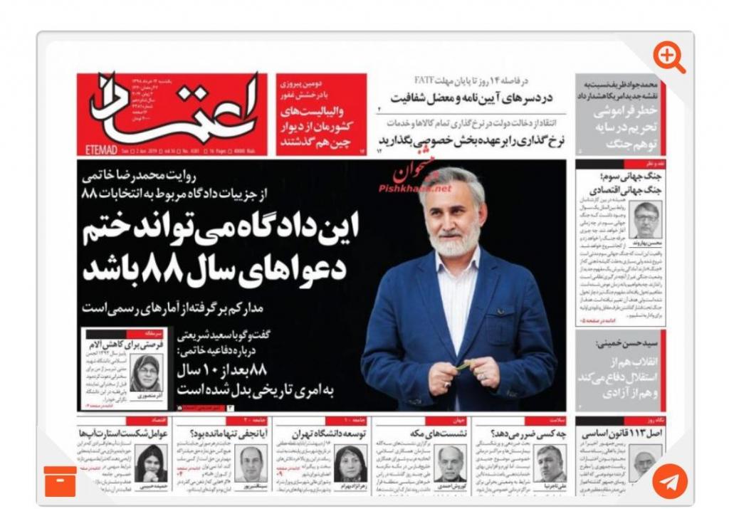 مانشيت طهران: الإستفتاء ليس خطاً أحمر 5