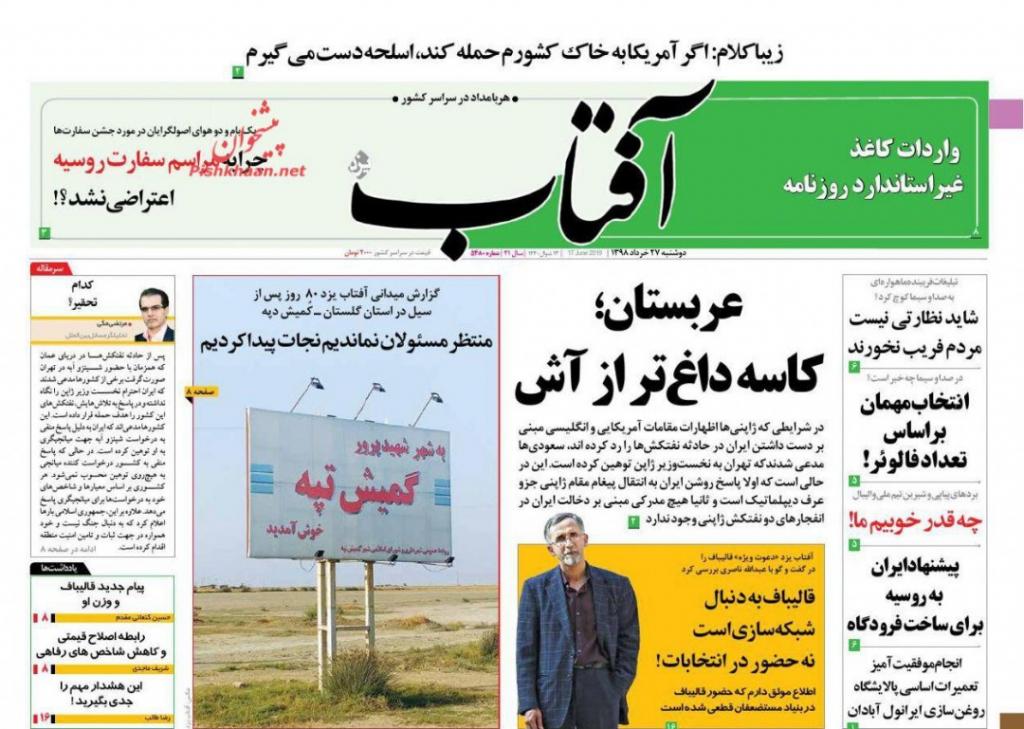 مانشيت إيران: طهران لم تهِن زائرها الياباني... وخصومها ضالعون في حادثة خليج عمان 1