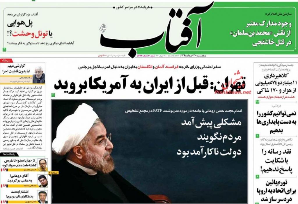 مانشيت إيران: زيارة أوروبية جماعية لإقناع طهران بالتنازل؟ 1