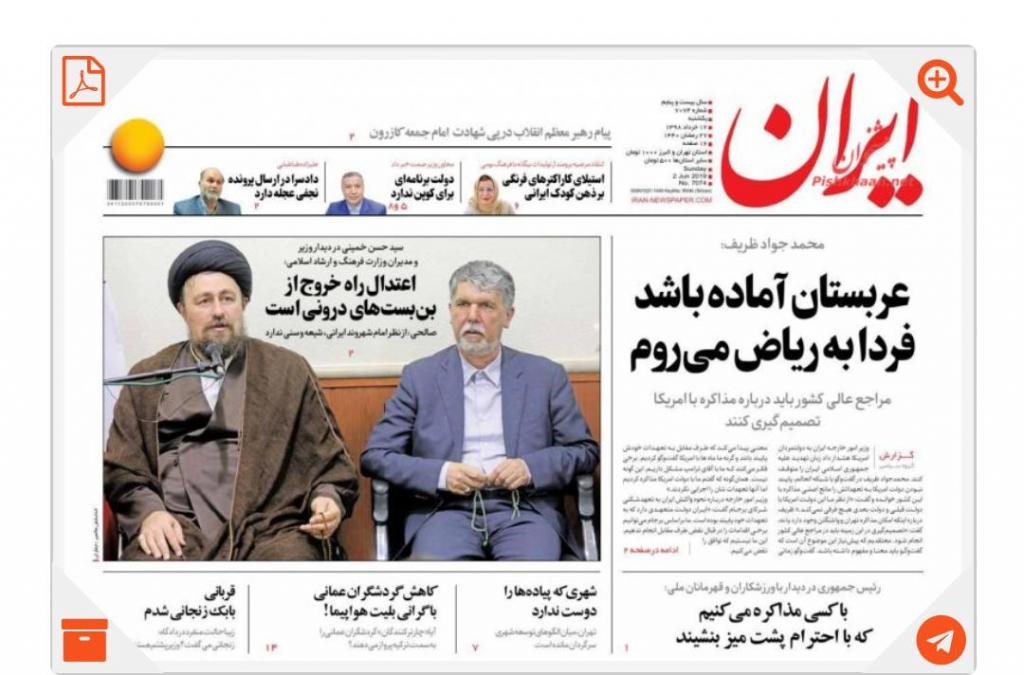 مانشيت طهران: الإستفتاء ليس خطاً أحمر 7