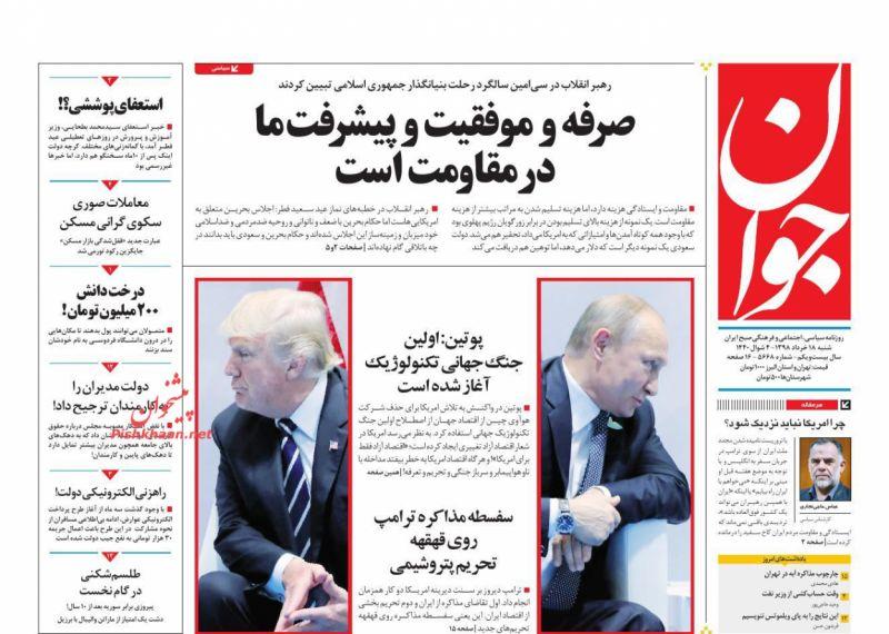 مانشيت طهران: طهران تستعد لاستقبال الضيوف والمرشد يحث على المقاومة 4