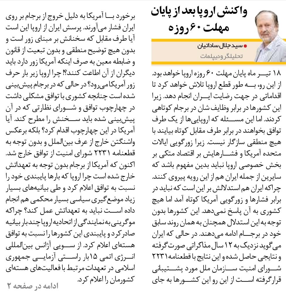مانشيت إيران: أميركا متهمة بحادثة الناقلات ومحمد مُرسي ضحية الثقة بواشنطن 6