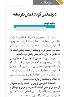 بين الصفحات الإيرانية: انتقادات تطال مبادرة ظريف لزيارة السعودية وإيران تدرس إعطاء باكستان أولوية على الهند اقتصادياً 2
