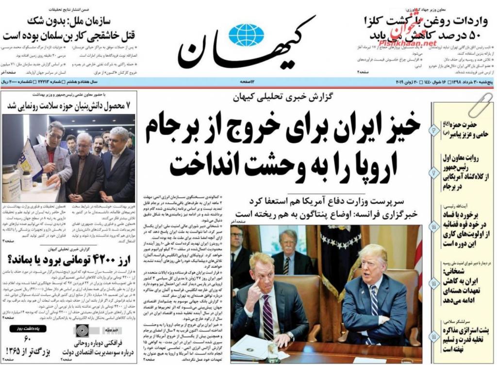 مانشيت إيران: زيارة أوروبية جماعية لإقناع طهران بالتنازل؟ 3